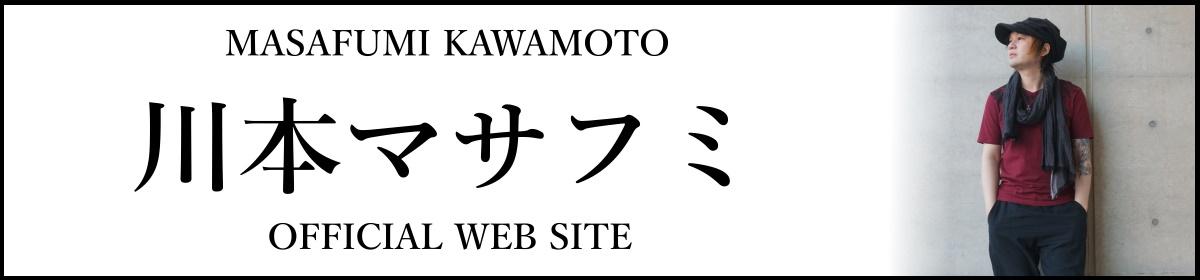川本マサフミ official